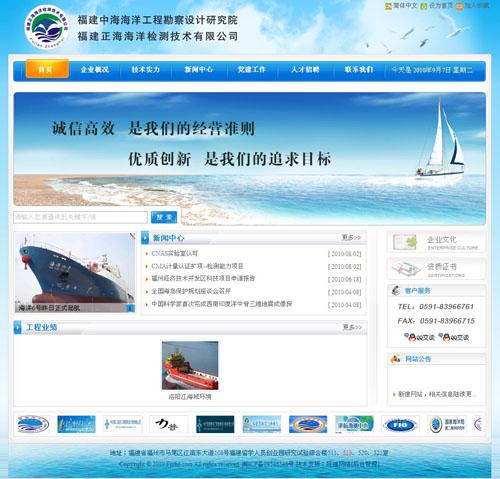 福建中海海洋工程勘察设计研究院 福建正海海洋检测技术有限公司